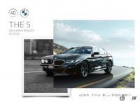 BMWが創立40周年を記念して、3・5・7シリーズに記念モデルを設定 - Web