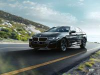 BMWが創立40周年を記念して、3・5・7シリーズに記念モデルを設定 - bmw-group-japan-40th_20210524_4