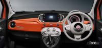 Fiat 500/500Cに、クルーズコントロールや新色を設定した2つの新グレードを設定 - Fiat_500_20210526_1