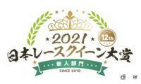 日本レースクイーン大賞2021 新人部門のノミネート発表! - rq_award_rookie_2021
