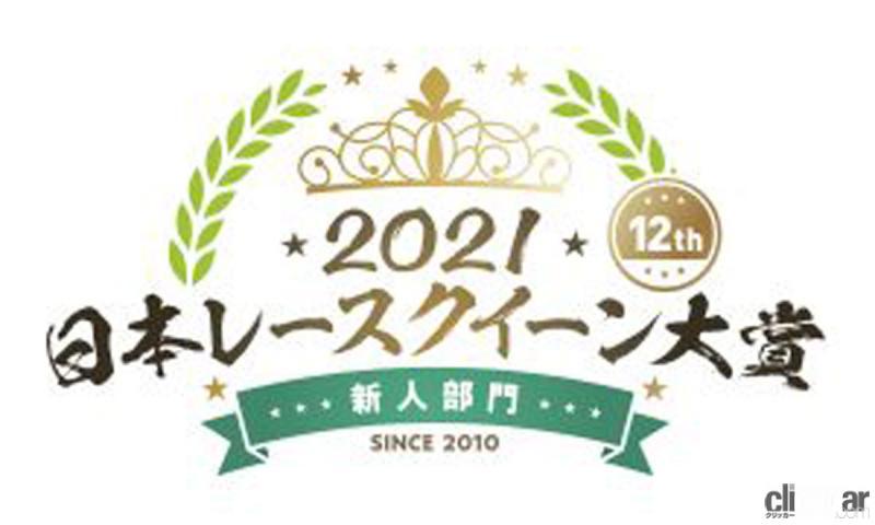 日本レースクイーン大賞2021新人部門