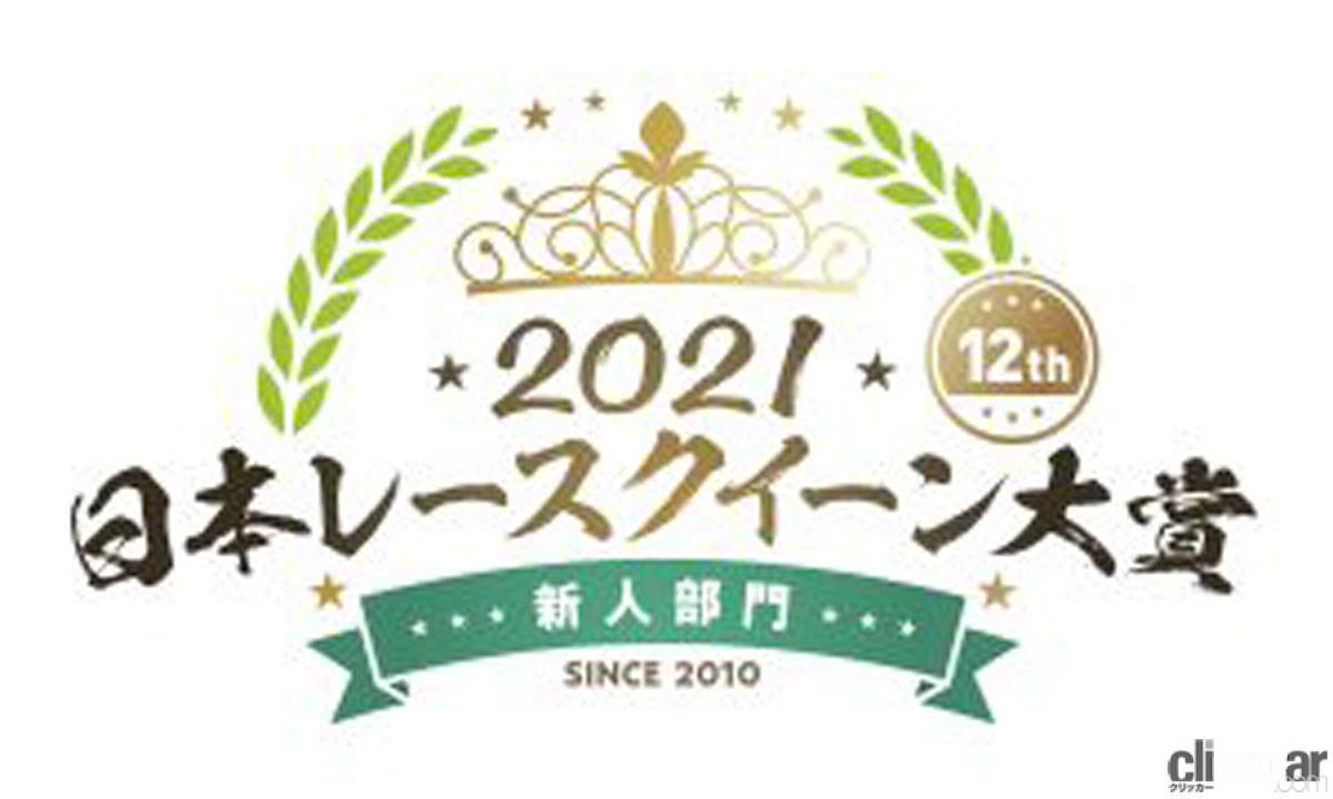 「日本レースクイーン大賞2021 新人部門のノミネート発表!」の1枚目の画像