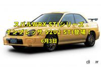 ペリー来航。スバルの人気限定車インプレッサS202 STIがデビュー!【今日は何の日?6月3日】 - インプレッサWRX S202 EyeC