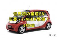 Pepperくんの誕生日。量産EVの先駆け三菱i-MiEV(アイミーブ)デビュー!【今日は何の日?6月5日】 - i-MiEV EyeC