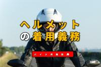 ヘルメットの着用義務とは?頭や顔、首を守るために着用は不可欠【バイク用語辞典:交通ルール編】 - ヘルメットEyeC