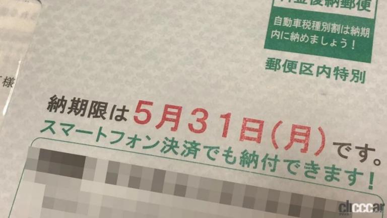 令和3年5月31日納付期限の自動車税を払い忘れたらどうなる?延滞金を払わなくいい場合は?