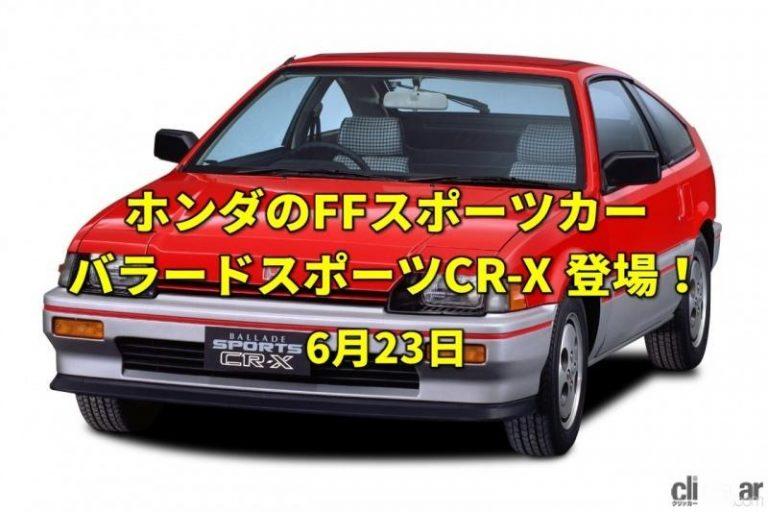 オリンピックデー/タイプライター発明/ホンダ・バラードスポーツCR-X発表!【今日は何の日?6月23日】
