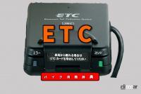 バイク用ETCとは?通信を使った高速料金の自動支払いシステム【バイク用語辞典:便利な装備編】 - ETC EyeC