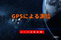GPSの測位とは?三角測量の原理で位置情報を特定する仕組み【バイク用語辞典:便利な装備編】 - GPS EyeC