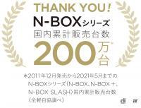 ホンダ・N-BOXが累計販売台数200万台を突破。フィット超えとなるホンダ史上最速の9年5か月で達成 - HONDA_N-BOX_20210605_2