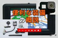 便利な装備の概説:快適性や安全性を高めるさまざまな装備【バイク用語辞典:便利な装備編】 - 概説EyeC