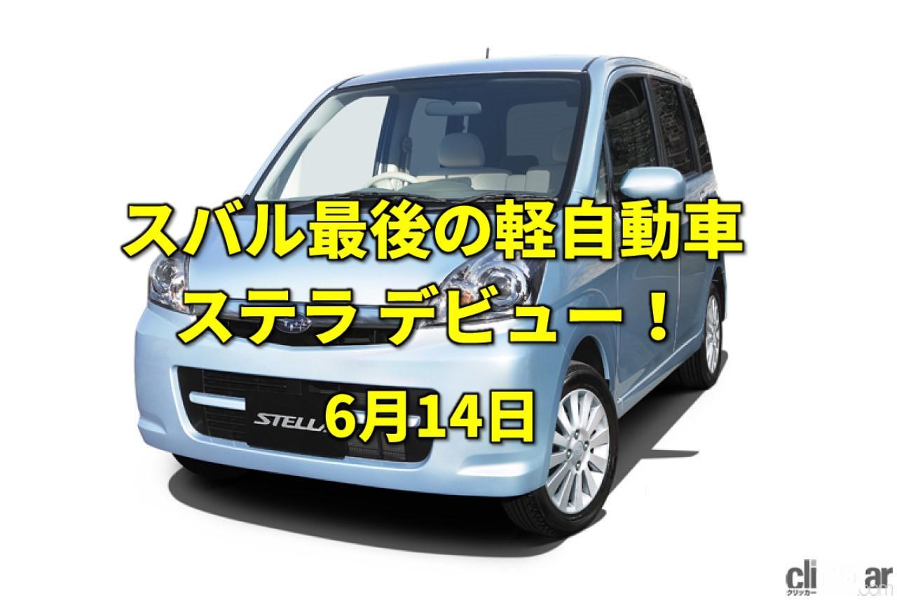 「スバル最後の軽自動車となったステラ登場。世界献血デー【今日は何の日?6月14日】」の1枚目の画像