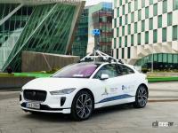 ジャガー・I-PACEがピュアEVとして「Googleストリートビュー」用車両に初採用 - Jaguar I-PACE x Google Street_20210607_2