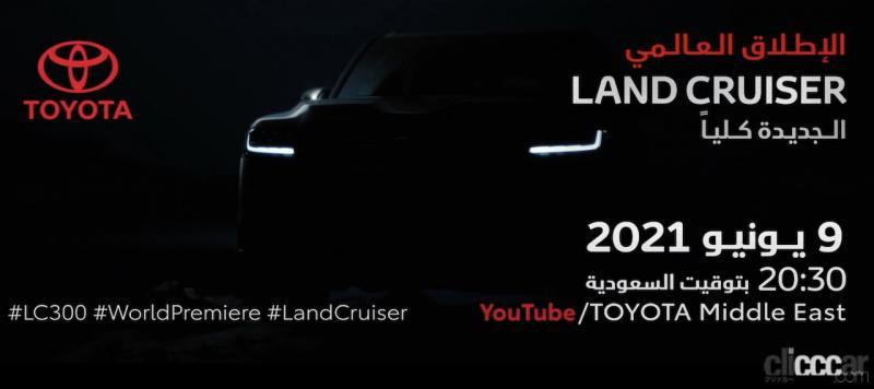 トヨタ ランドクルーザー_002