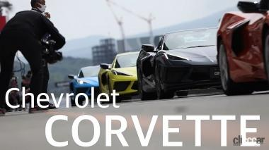 ALL-NEW CORVETTE PRIVATE PREVIEW