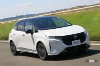 日産ノートAURA(オーラ)が2021年秋発売へ。上質な内・外装、新時代のEVフィールが味わえる走り、次世代電動4WDを設定 - NISSAN_NOTE_AURA_20210614_1