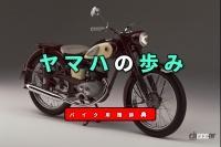 ヤマハの歩みとは?:日本楽器から分離独立してバイク事業に参入【バイク用語辞典:バイクメーカーの歴史編】 - ヤマハEyeC