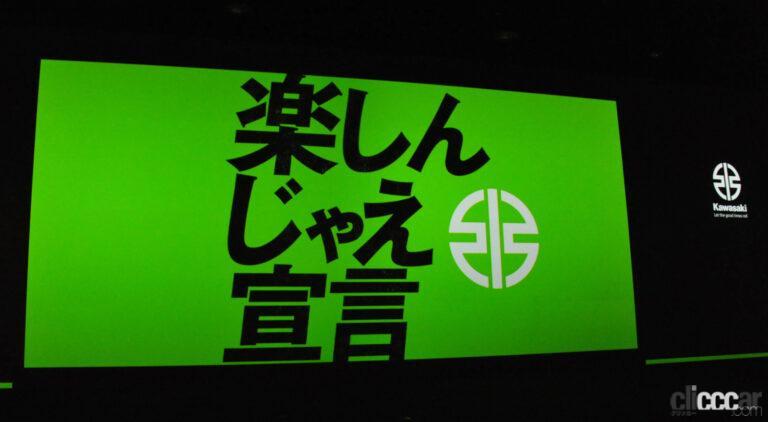 カワサキモータースの企業シンボル