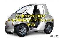 蒸気機関の発明/日本がユネスコ加盟/トヨタ車体の超小型EVコムス登場!【今日は何の日?7月2日】 - コムスEyeC