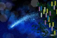 今日は七夕/レーザー放射装置の発明/ホンダ・エディックス発表!【今日は何の日?7月7日】 - 七夕(イメージ)