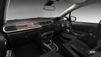 シトロエンC3に、ミッドセンチュリーモダンの香りが漂う、日本独自企画の特別仕様車「C3 MODERN SALON」を設定 - CITROËN_C3_Modern_Salone_20210701_4