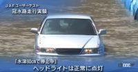 運転中にゲリラ豪雨! 大雨で起こる大規模災害でクルマの水没リスクを避ける対処法とは? - Car flooding_13