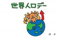 YS-11初飛行/世界人口デー/ホンダの初代シビック発表!【今日は何の日?7月11日】 - 世界人口デー