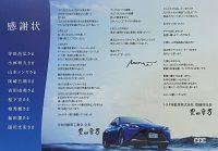 水素満タンMIRAIで走ったことへ豊田章男社長、自工会会長、モリゾウさんから感謝状をいただきました! - 感謝状