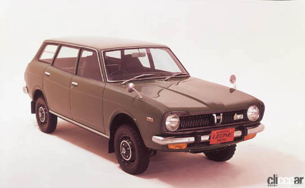 「スバルのAWDが登場から49年目で累計生産台数が2000万台を突破」の5枚目の画像