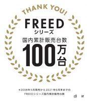 シエンタと販売競争を繰り広げてきたホンダ・フリードが累計販売台数100万台をクリア - honda_freed_20210708_2
