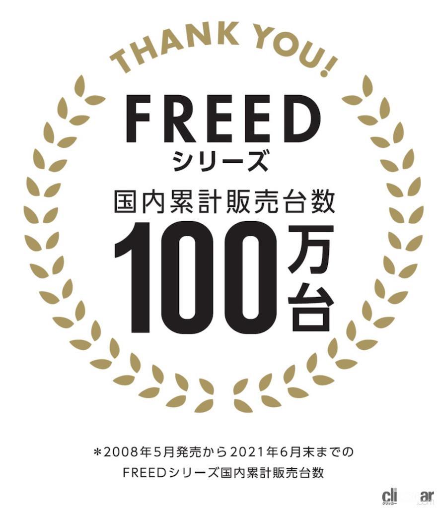 「シエンタと販売競争を繰り広げてきたホンダ・フリードが累計販売台数100万台をクリア」の2枚目の画像