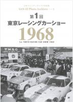 三億円事件が起きた1968年、伝説の自動車イベント「東京レーシングカーショー」の第1回が開催された! - SAN-EI Photo Archives Vol.1