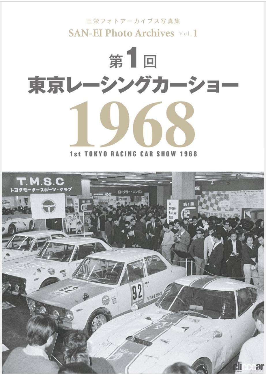 「三億円事件が起きた1968年、伝説の自動車イベント「東京レーシングカーショー」の第1回が開催された!」の2枚目の画像