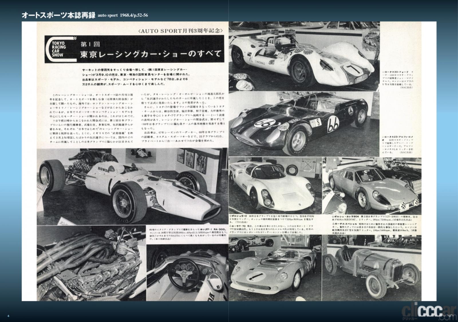 「三億円事件が起きた1968年、伝説の自動車イベント「東京レーシングカーショー」の第1回が開催された!」の7枚目の画像