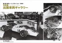 三億円事件が起きた1968年、伝説の自動車イベント「東京レーシングカーショー」の第1回が開催された! - ホンダRA300