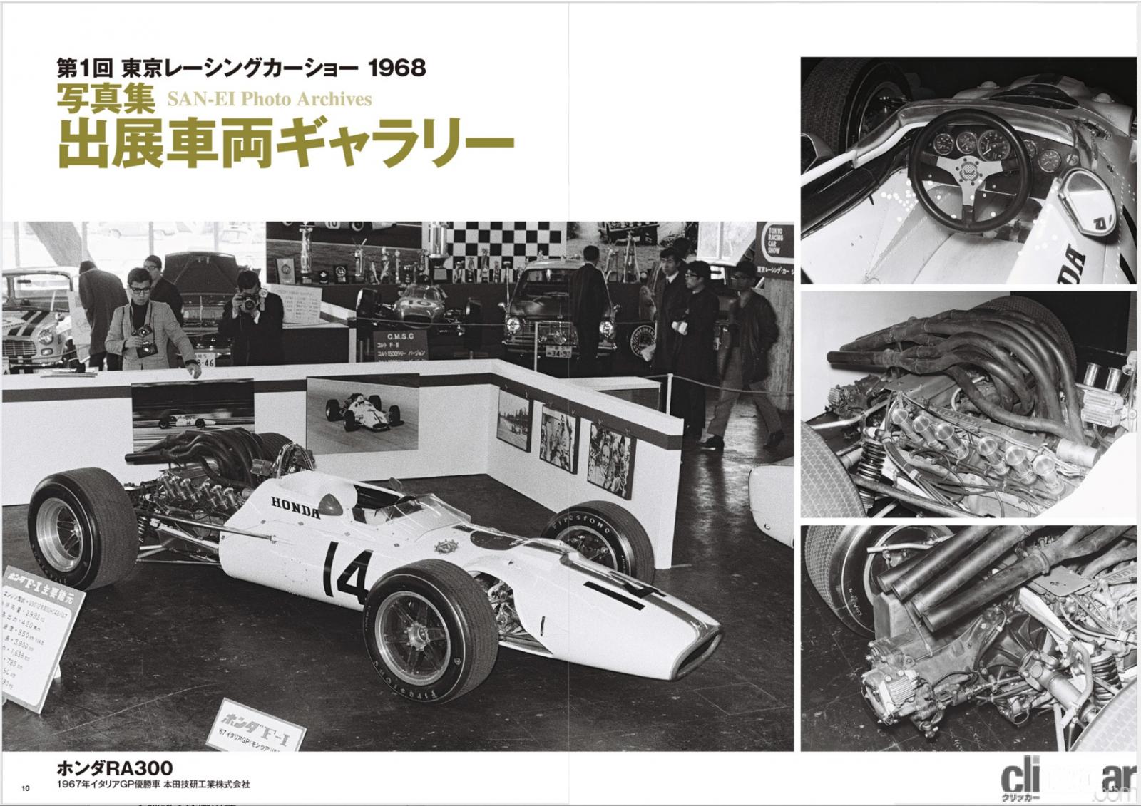 「三億円事件が起きた1968年、伝説の自動車イベント「東京レーシングカーショー」の第1回が開催された!」の1枚目の画像