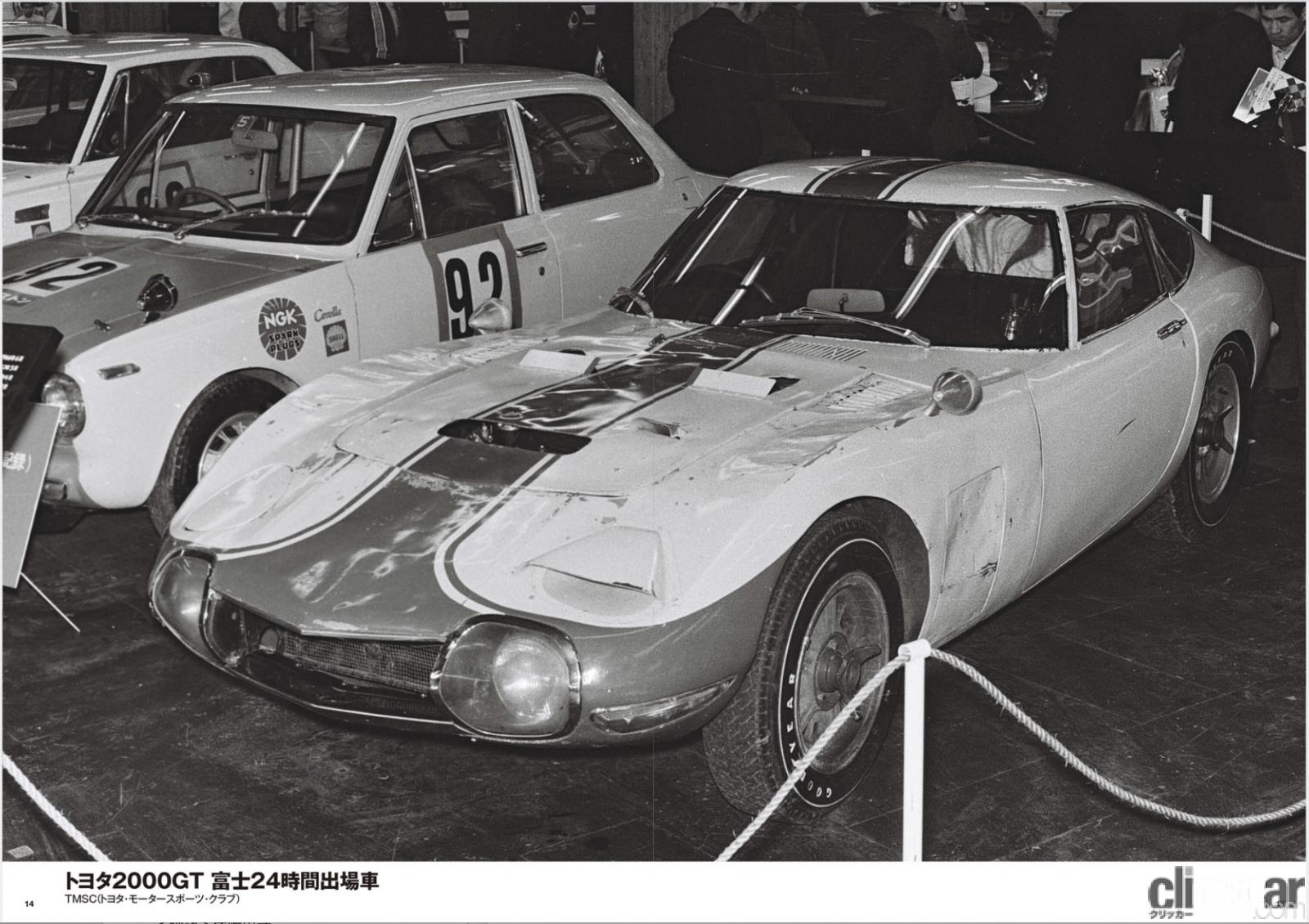 「三億円事件が起きた1968年、伝説の自動車イベント「東京レーシングカーショー」の第1回が開催された!」の4枚目の画像