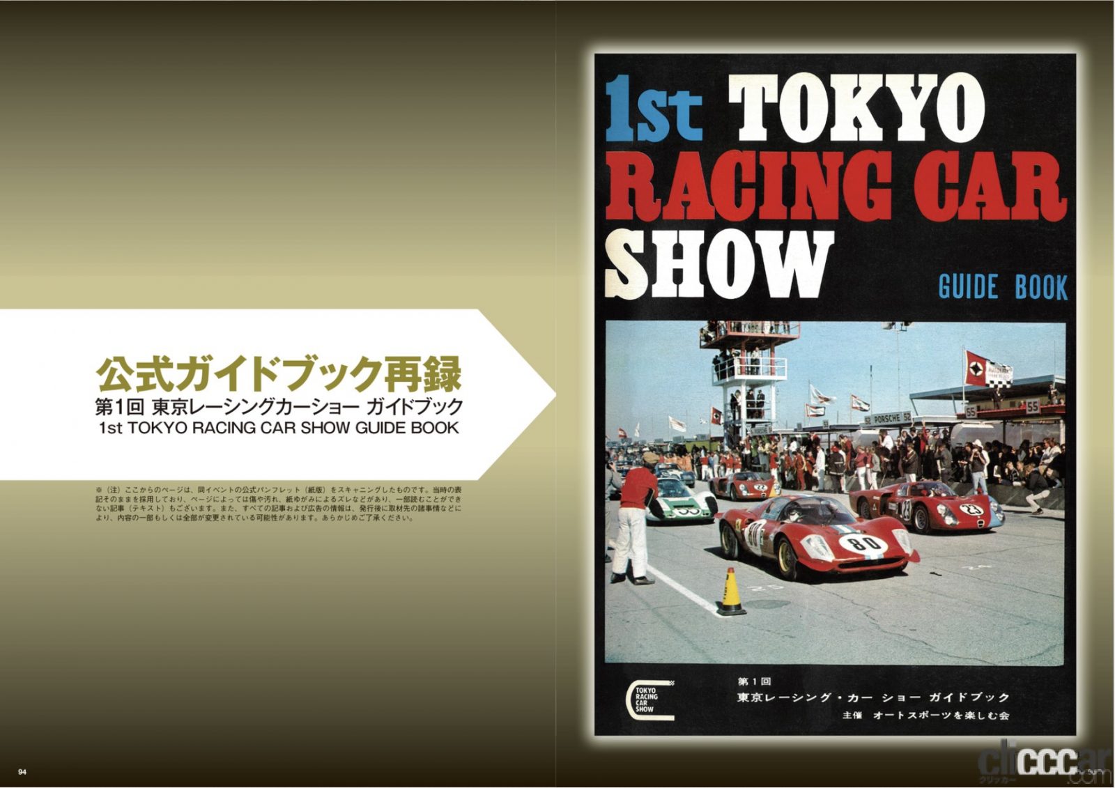 「三億円事件が起きた1968年、伝説の自動車イベント「東京レーシングカーショー」の第1回が開催された!」の8枚目の画像