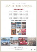 三億円事件が起きた1968年、伝説の自動車イベント「東京レーシングカーショー」の第1回が開催された! - 今後の刊行