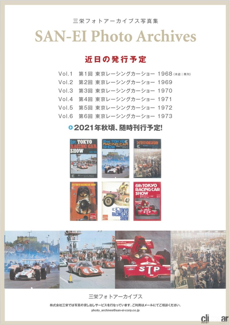 「三億円事件が起きた1968年、伝説の自動車イベント「東京レーシングカーショー」の第1回が開催された!」の3枚目の画像