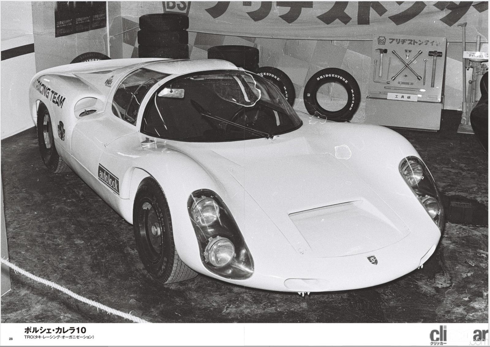 「三億円事件が起きた1968年、伝説の自動車イベント「東京レーシングカーショー」の第1回が開催された!」の6枚目の画像