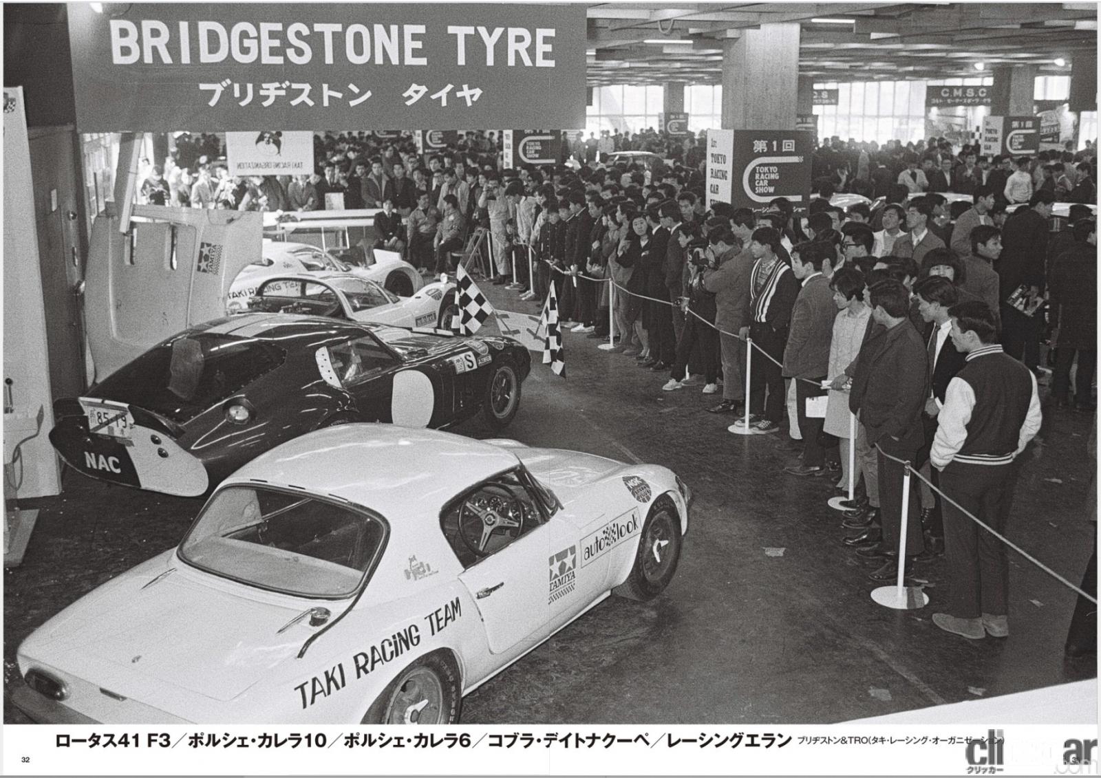 「三億円事件が起きた1968年、伝説の自動車イベント「東京レーシングカーショー」の第1回が開催された!」の11枚目の画像