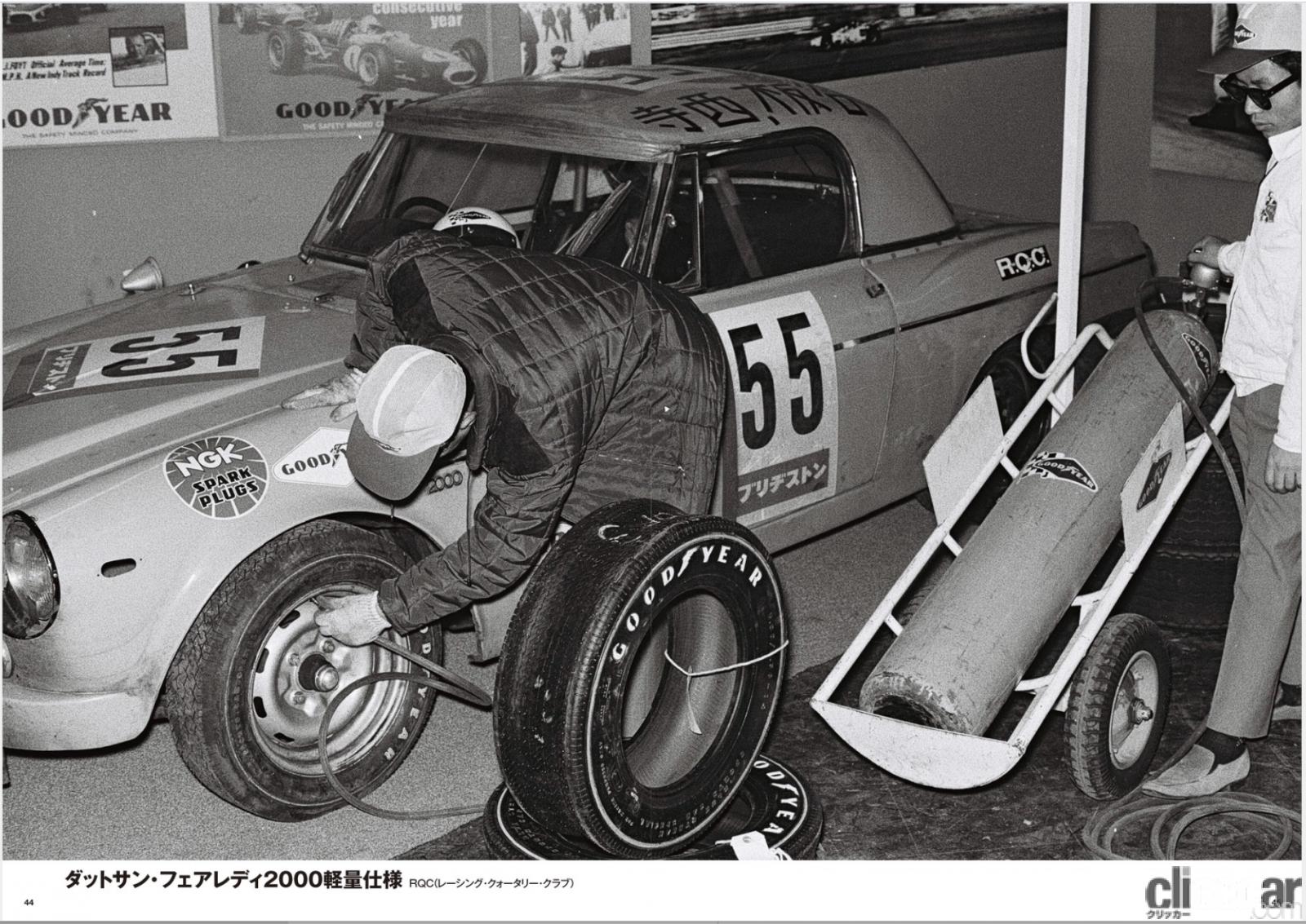 「三億円事件が起きた1968年、伝説の自動車イベント「東京レーシングカーショー」の第1回が開催された!」の5枚目の画像