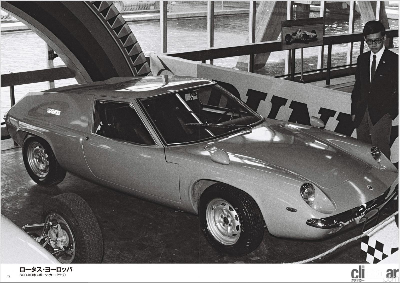 「三億円事件が起きた1968年、伝説の自動車イベント「東京レーシングカーショー」の第1回が開催された!」の9枚目の画像