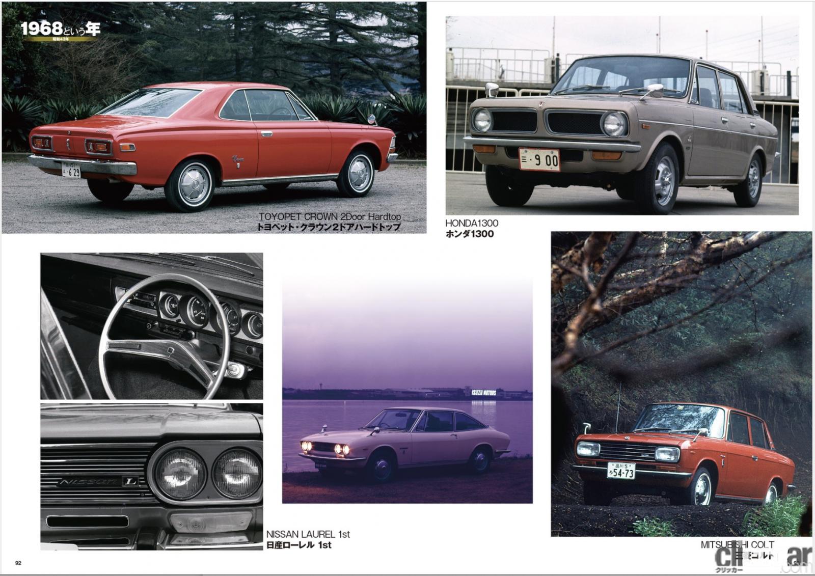 「三億円事件が起きた1968年、伝説の自動車イベント「東京レーシングカーショー」の第1回が開催された!」の10枚目の画像