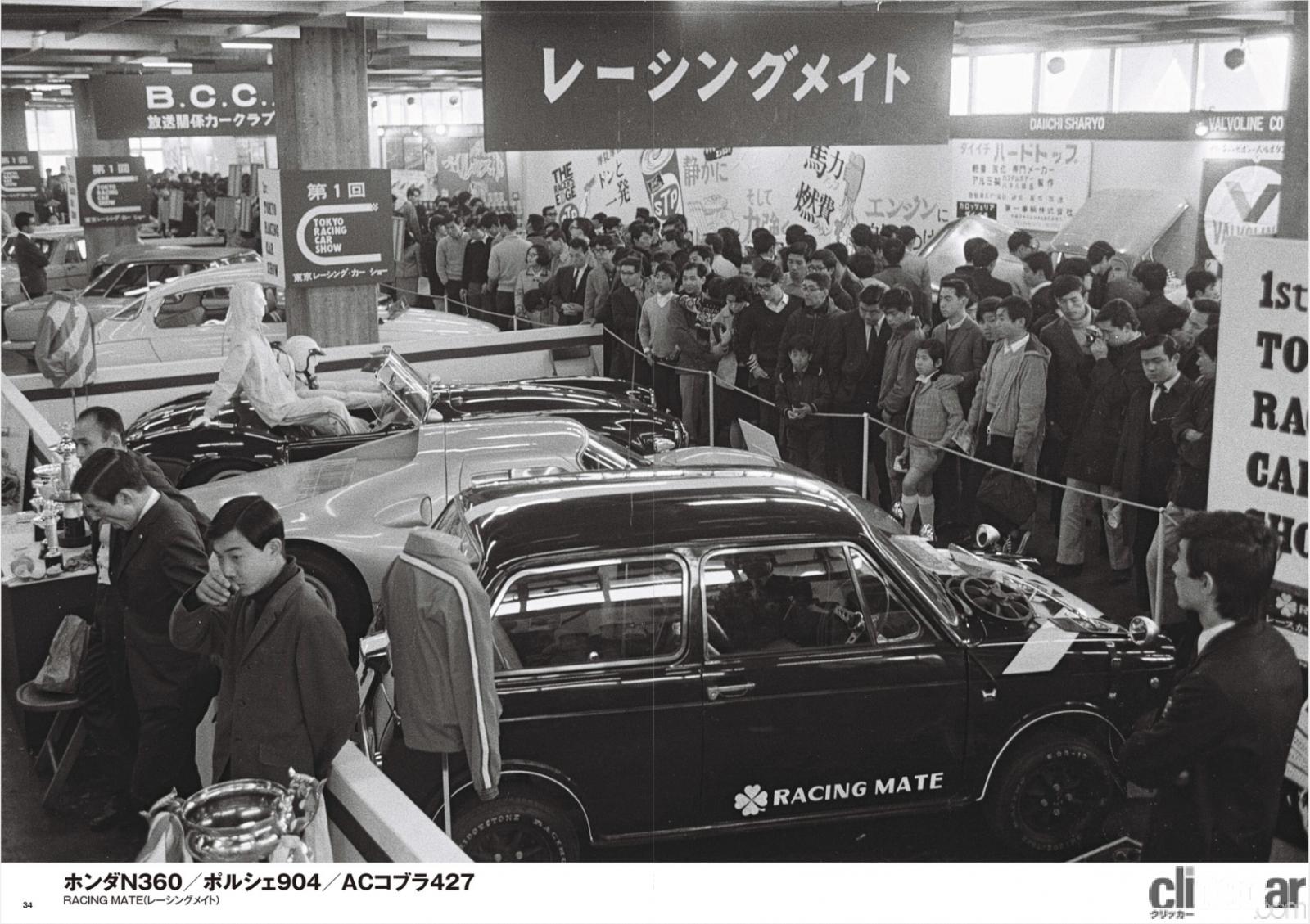 「三億円事件が起きた1968年、伝説の自動車イベント「東京レーシングカーショー」の第1回が開催された!」の12枚目の画像