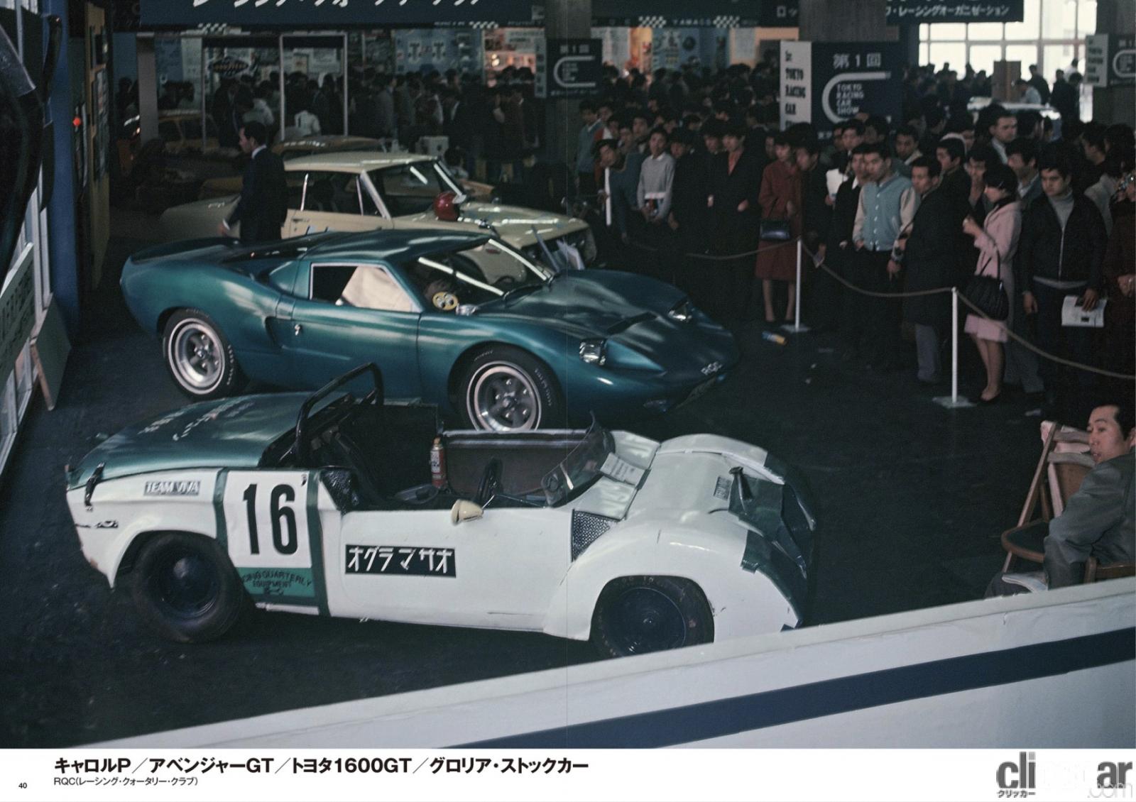 「三億円事件が起きた1968年、伝説の自動車イベント「東京レーシングカーショー」の第1回が開催された!」の13枚目の画像