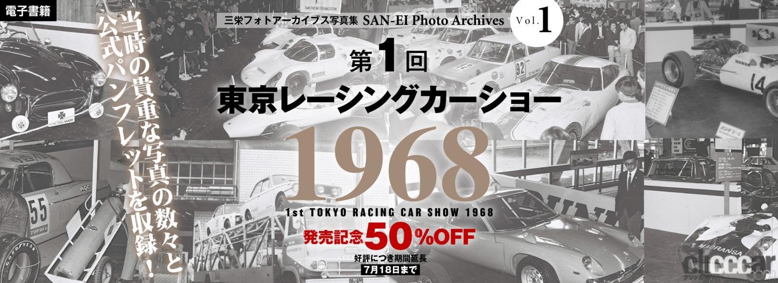 「三億円事件が起きた1968年、伝説の自動車イベント「東京レーシングカーショー」の第1回が開催された!」の14枚目の画像