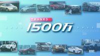 ホンダがアコードやCR-V、クライダーなどを擁し、中国での累計販売台数1500万台を達成 - HONDA_CHINA_20210712_1