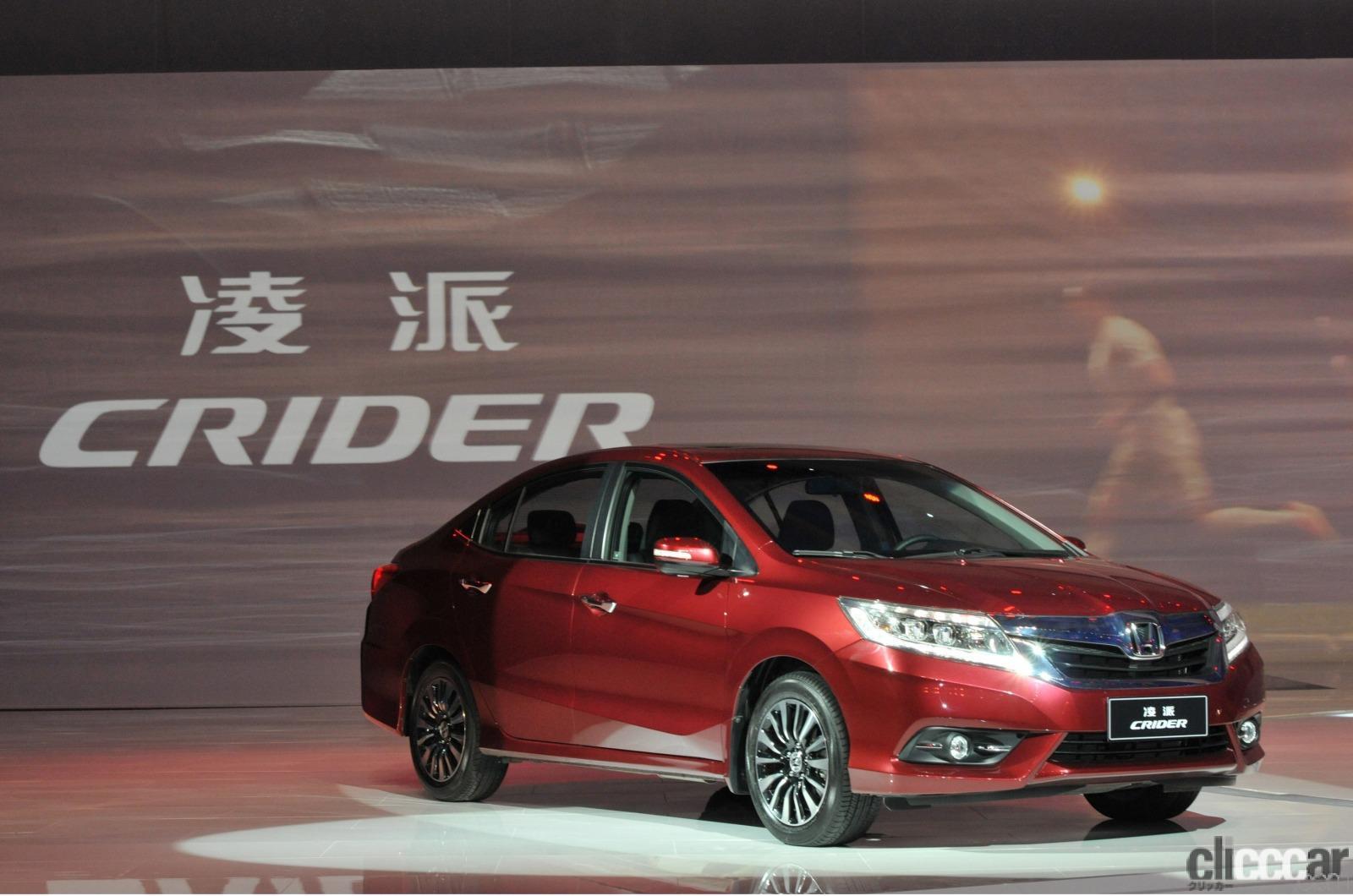 「ホンダがアコードやCR-V、クライダーなどを擁し、中国での累計販売台数1500万台を達成」の3枚目の画像